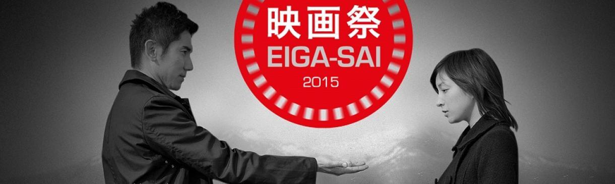 EIGA-SAI 2015